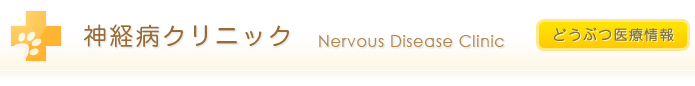 神経病クリニック